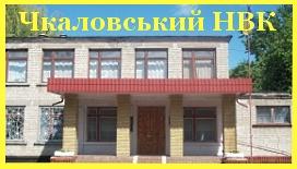 Чкаловський НВК