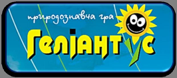 Міжнародна гра Геліантус