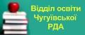 Відділ освіти ЧугуївськоїРДА