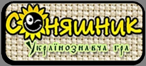 Всеукраїнська українознавча гра Соняшник