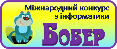 Міжнародний конкурс з інформатики Бобер