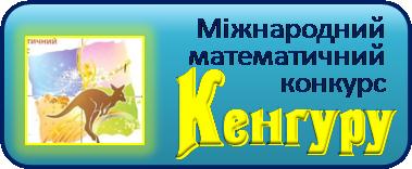 Мiжнародний математичний конкурс Кенгуру