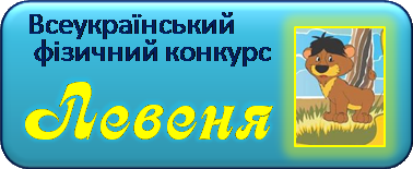 Всеукраїнський фізичний конкурс Левеня