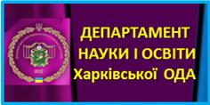 Департамент науки і освіти Харківської обласної державної адміністрації