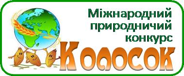 Міжнародний природничий конкурс КОЛОСОК